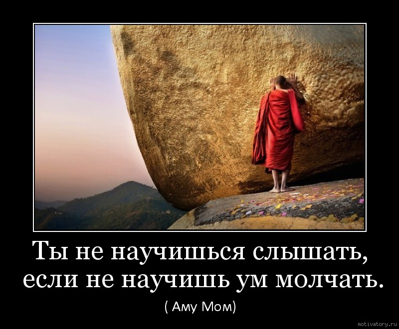 Ты не научишься слышать, если не научишь ум молчать.