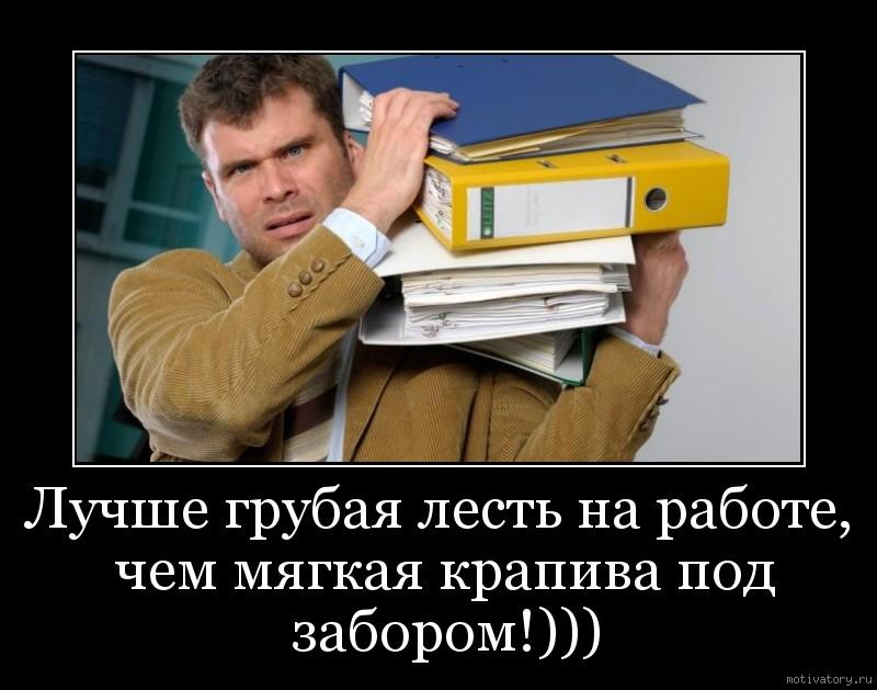 Лучше грубая лесть на работе, чем мягкая крапива под забором!)))