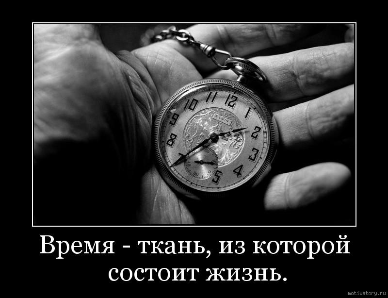 Время - ткань, из которой состоит жизнь.