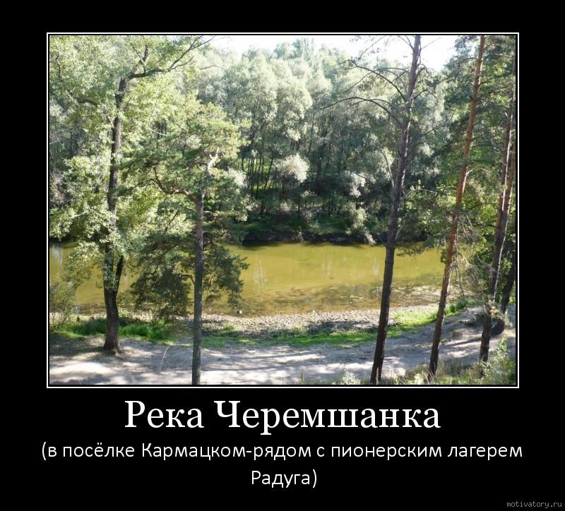 Река Черемшанка