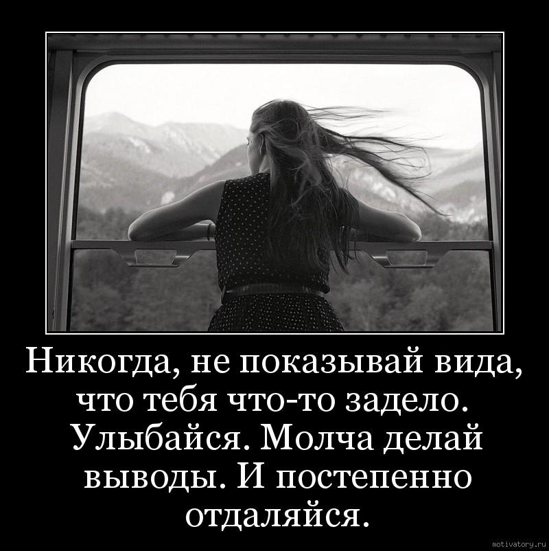 Никогда, не показывай вида, что тебя что-то задело.  Улыбайся. Молча делай выводы. И постепенно отдаляйся.
