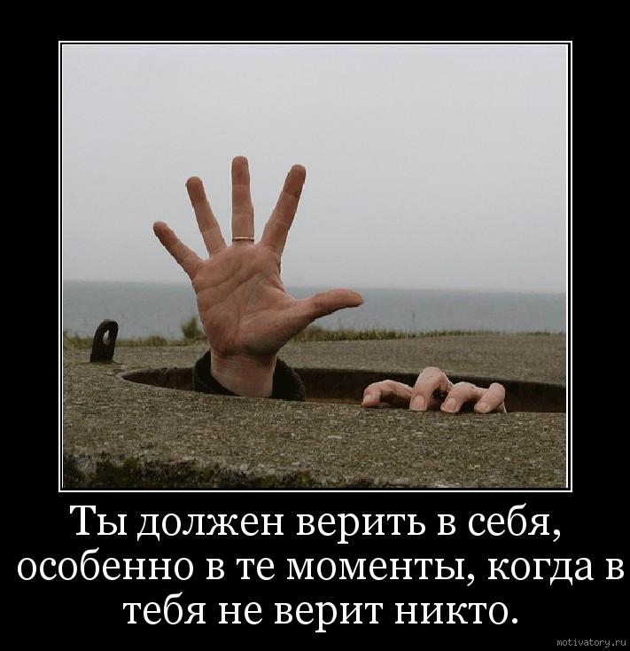 Ты должен верить в себя, особенно в те моменты, когда в тебя не верит никто.