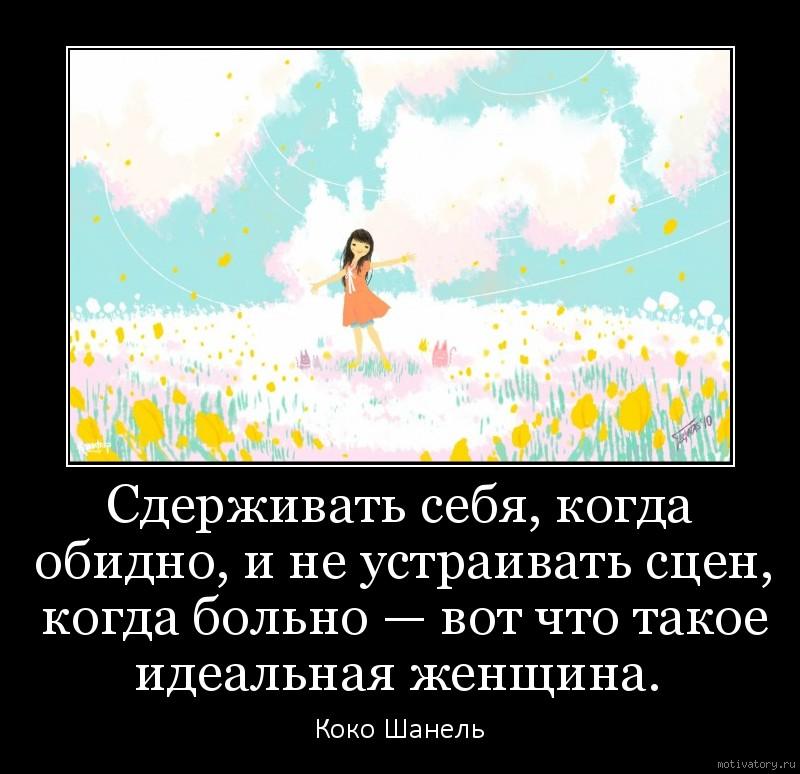 Сдерживать себя, когда обидно, и не устраивать сцен, когда больно — вот что такое идеальная женщина.