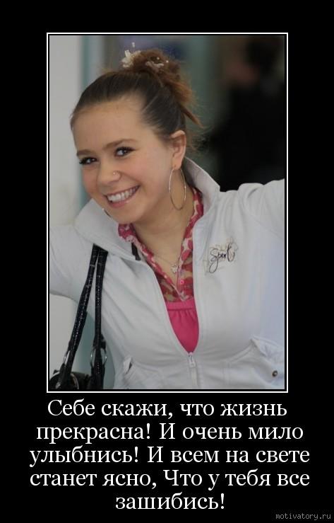 Себе скажи, что жизнь прекрасна! И очень мило улыбнись! И всем на свете станет ясно, Что у тебя все зашибись!