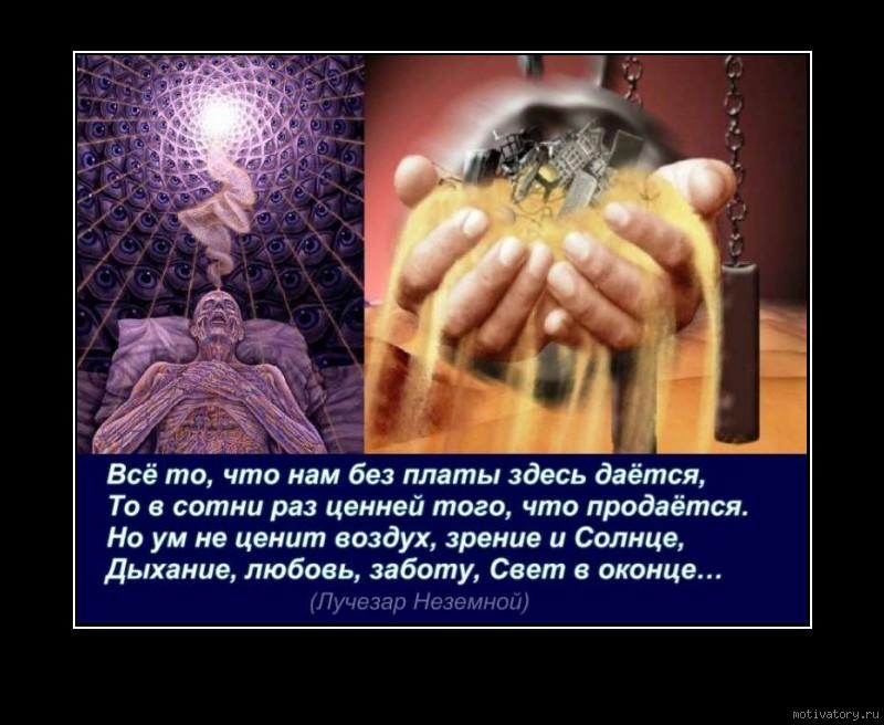 http://motivatory.ru/img/poster/38a632dec8.jpg