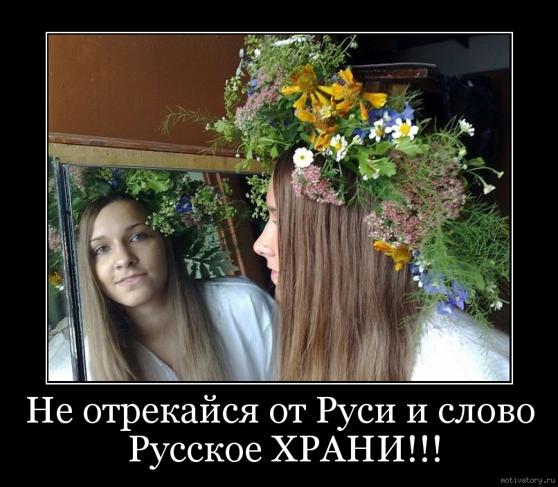 Не отрекайся от Руси и слово Русское ХРАНИ!!!