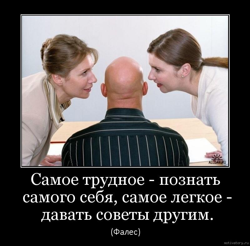 Самое трудное - познать самого себя, самое легкое - давать советы другим.