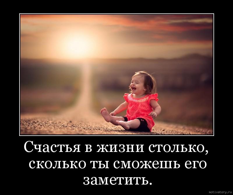 Счастья в жизни столько, сколько ты сможешь его заметить.