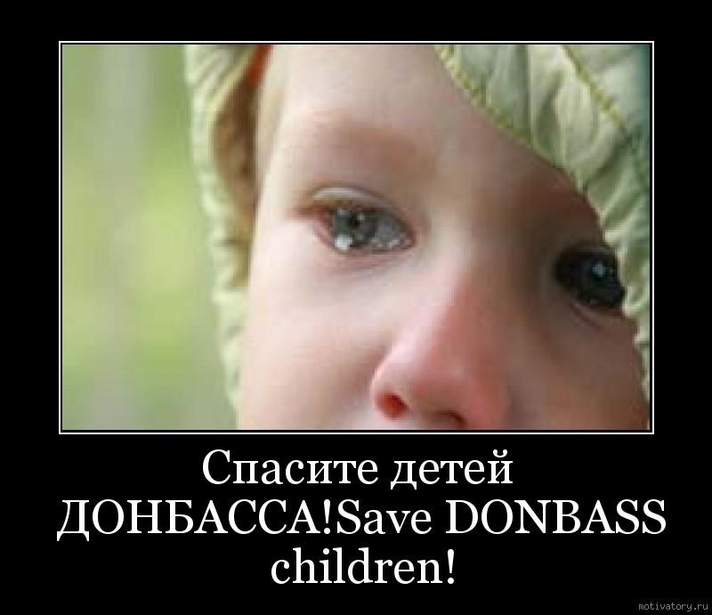 Спасите детей ДОНБАССА!Save DONBASS children!