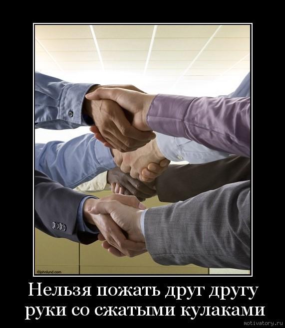 Нельзя пожать друг другу руки со сжатыми кулаками
