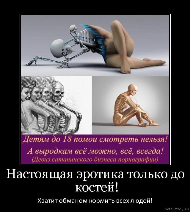 Настоящая эротика только до костей!