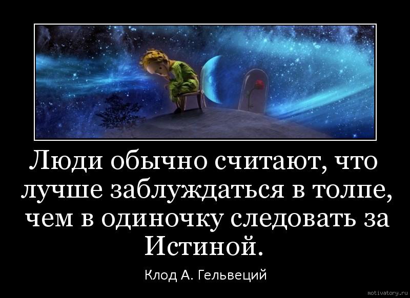 Люди обычно считают, что лучше заблуждаться в толпе, чем в одиночку следовать за Истиной.