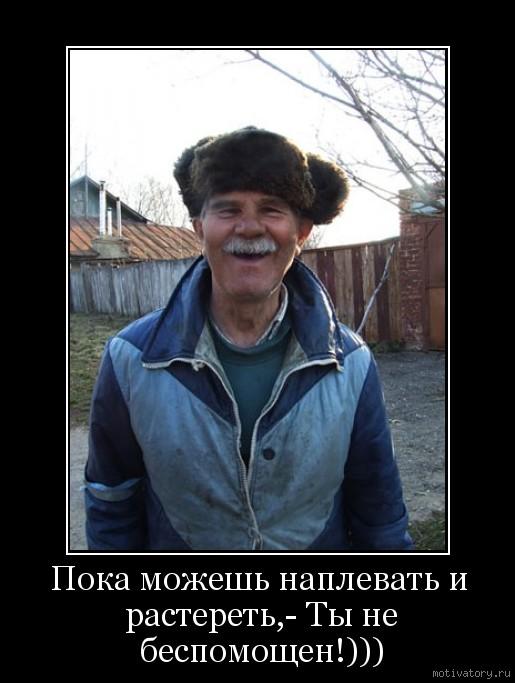 Пока можешь наплевать и растереть,- Ты не беспомощен!)))