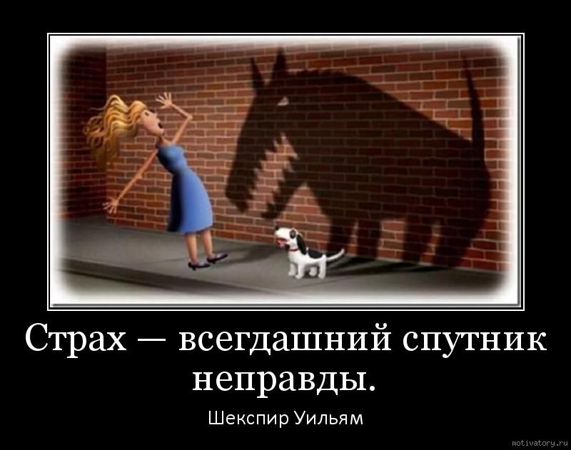 Страх — всегдашний спутник неправды.