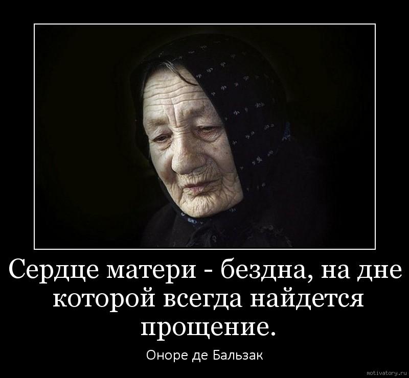 Сердце матери - бездна, на дне которой всегда найдется прощение.