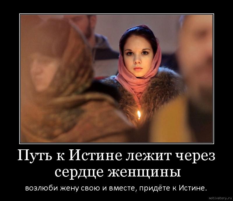 Путь к Истине лежит через сердце женщины