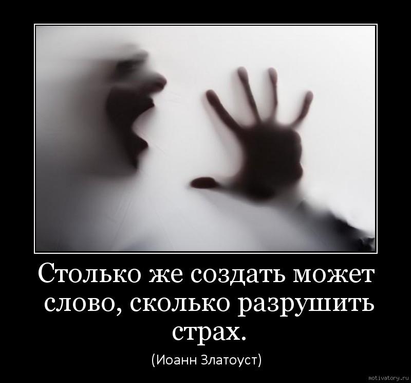Столько же создать может слово, сколько разрушить страх.