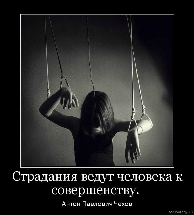 Страдания ведут человека к совершенству.
