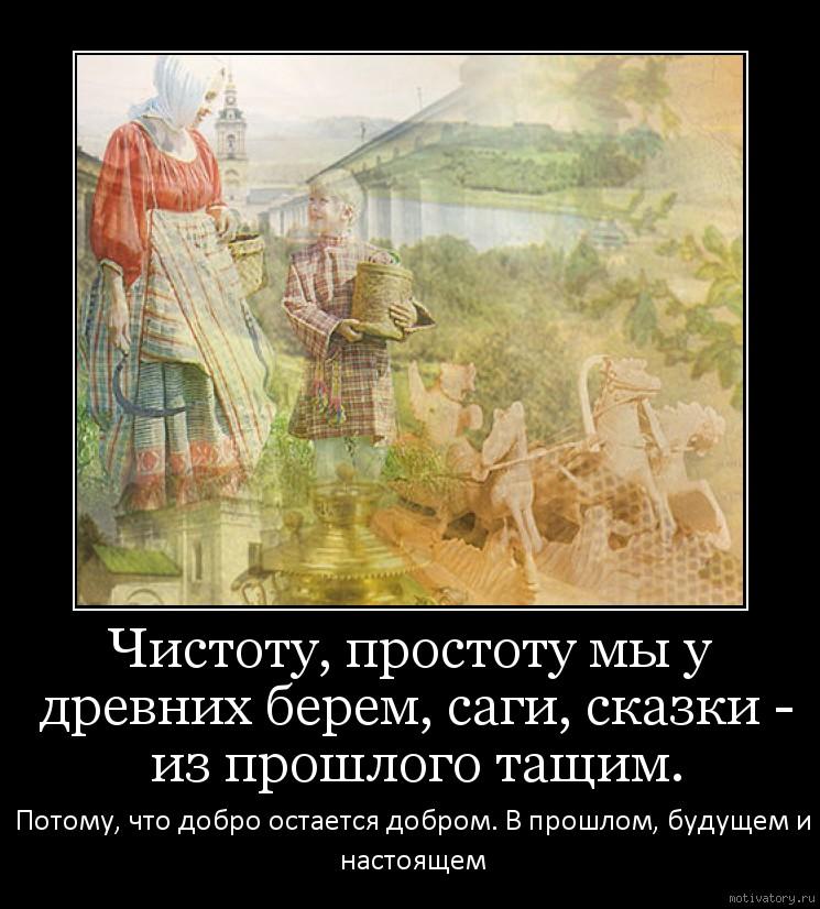 Чистоту, простоту мы у древних берем, саги, сказки - из прошлого тащим.