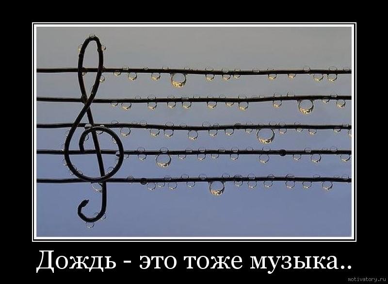 Дождь - это тоже музыка..