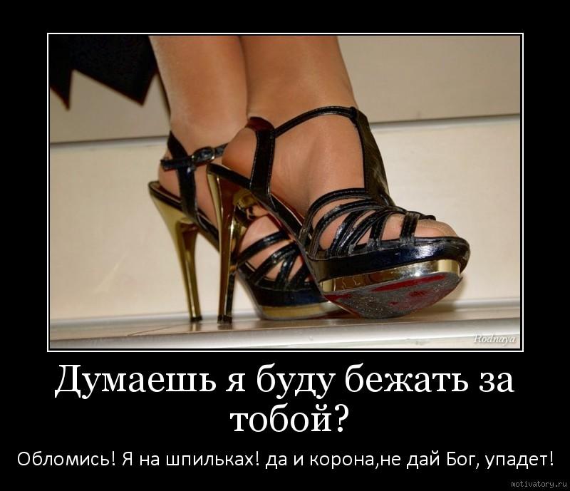 про каблуки юмор