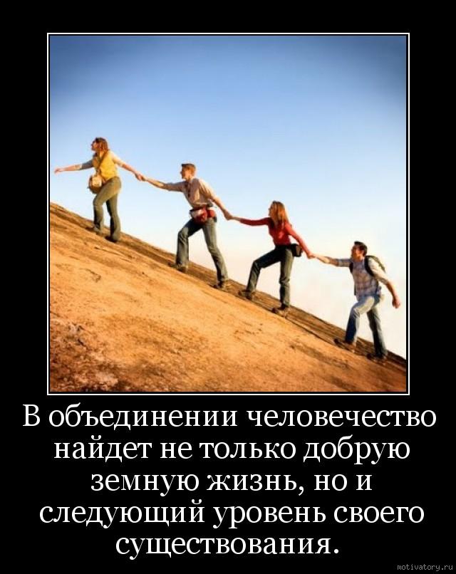В объединении человечество найдет не только добрую земную жизнь, но и следующий уровень своего существования.
