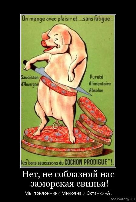 Нет, не соблазняй нас заморская свинья!