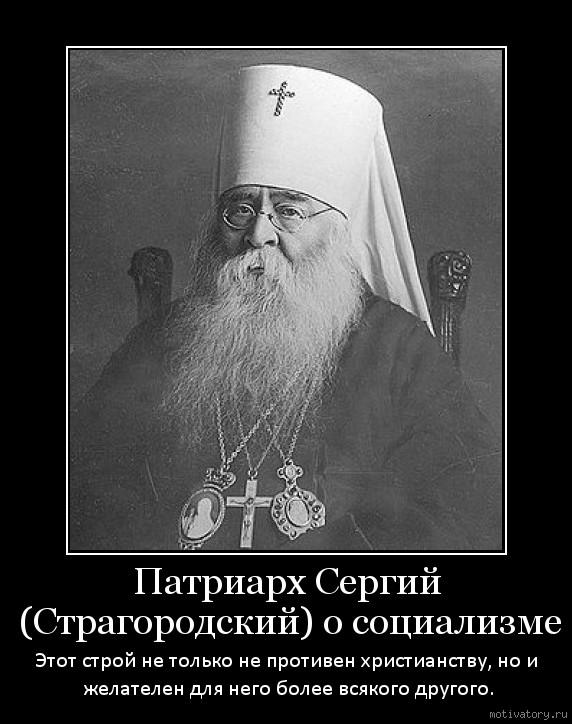 Патриарх Сергий (Страгородский) о социализме