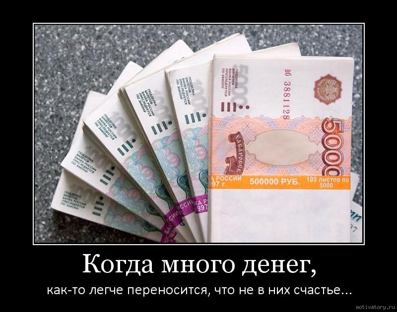 Когда много денег,