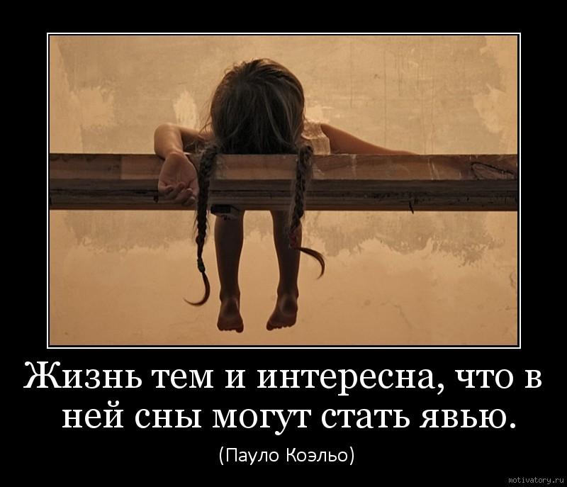 Жизнь тем и интересна что в ней сны