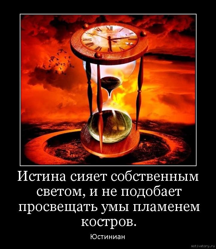 Истина сияет собственным светом, и не подобает просвещать умы пламенем костров.