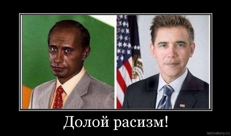 Долой расизм!