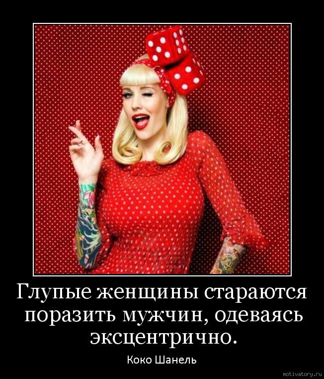 Глупые женщины стараются поразить мужчин, одеваясь эксцентрично.