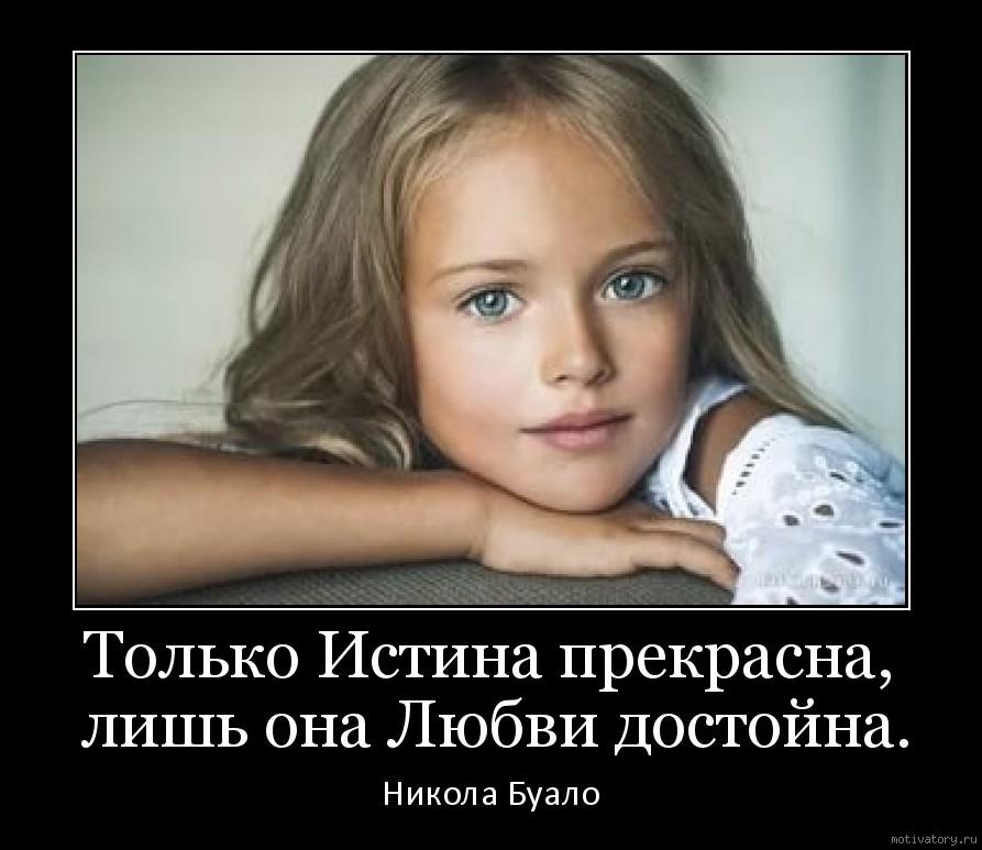 Только Истина прекрасна, лишь она Любви достойна.