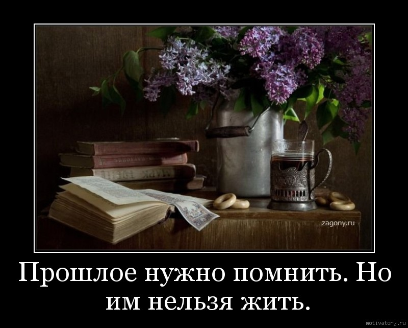 Прошлое нужно помнить. Но им нельзя жить.