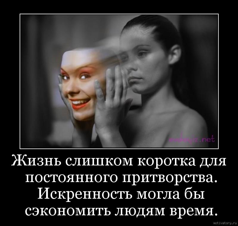 Жизнь слишком коротка для постоянного притворства. Искренность могла бы сэкономить людям время.