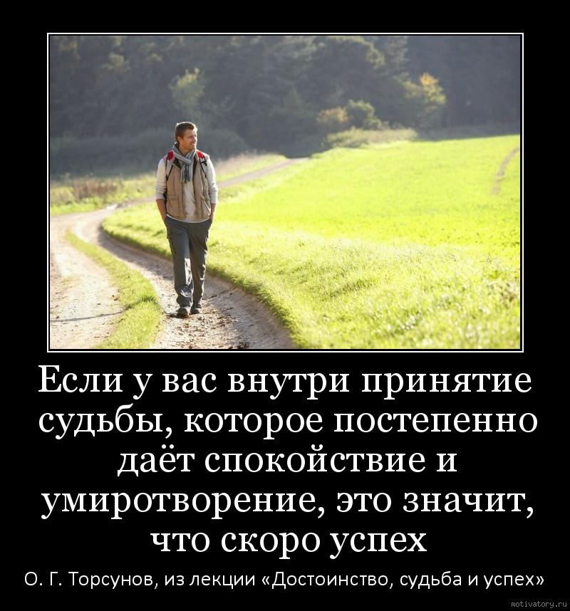 Если у вас внутри принятие судьбы, которое постепенно даёт спокойствие и умиротворение, это значит, что скоро успех