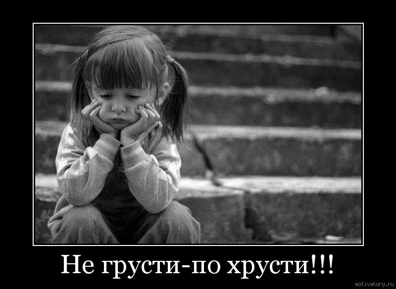 Не грусти-по хрусти!!!