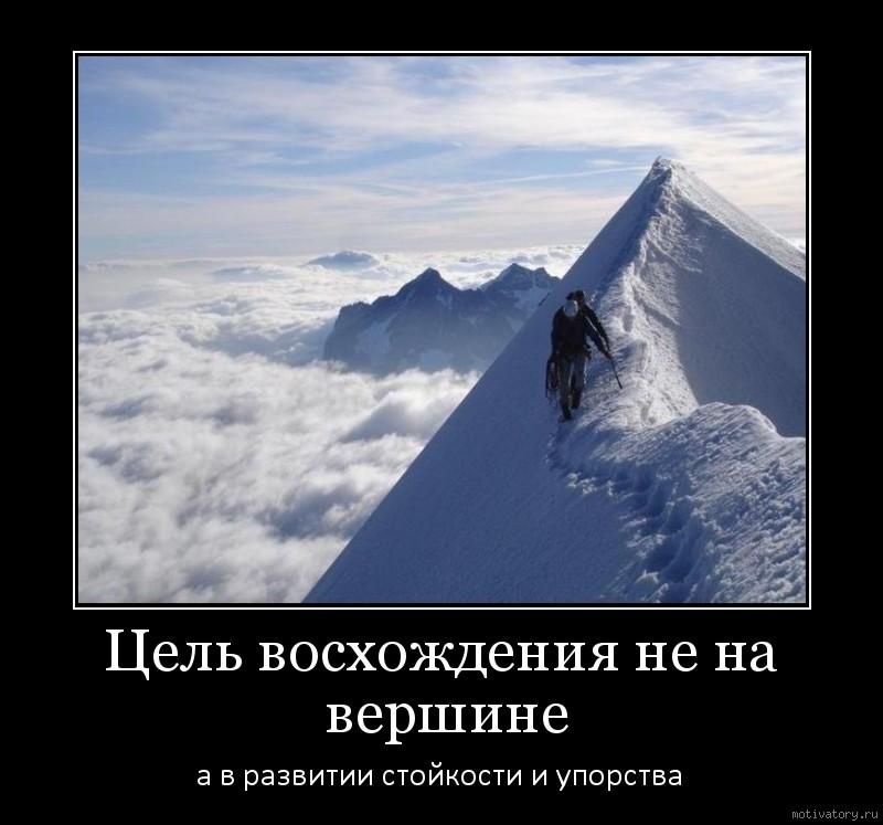 Цель восхождения не на вершине