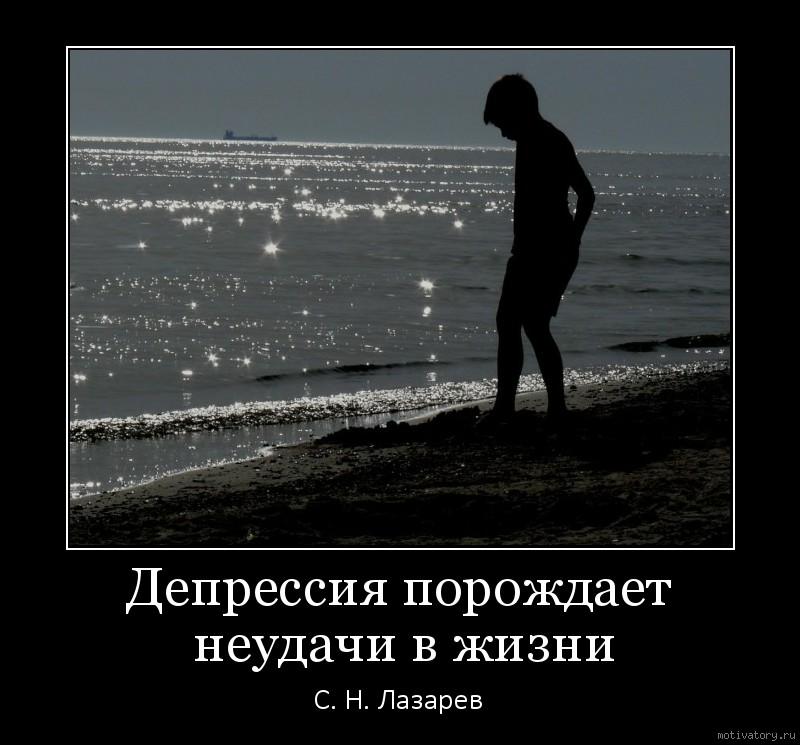 Депрессия порождает неудачи в жизни