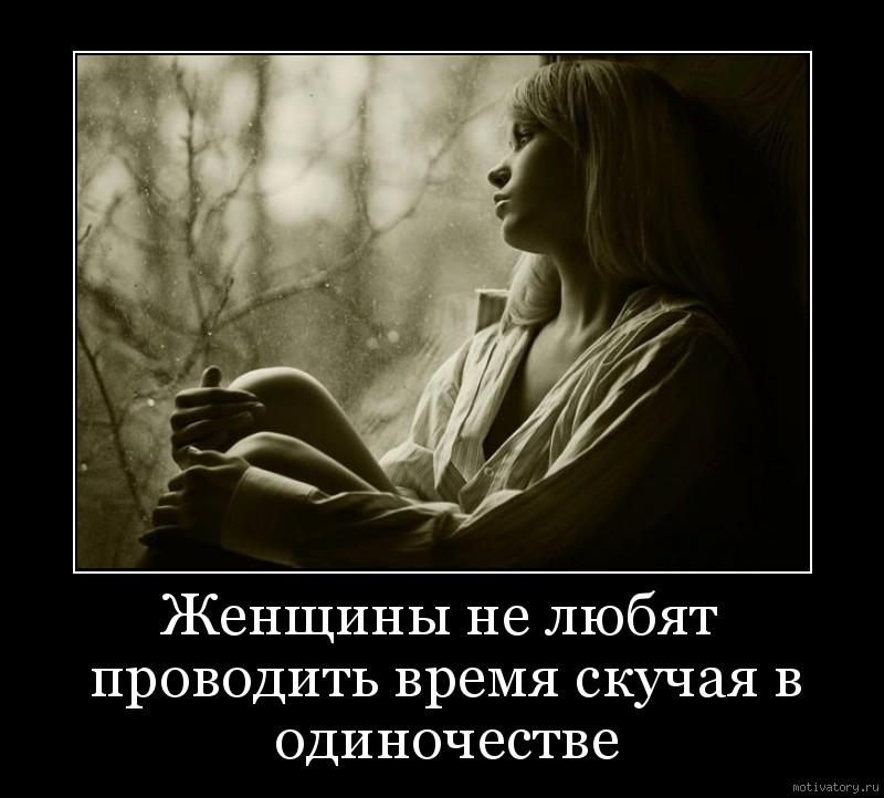 Женщины не любят проводить время скучая в одиночестве