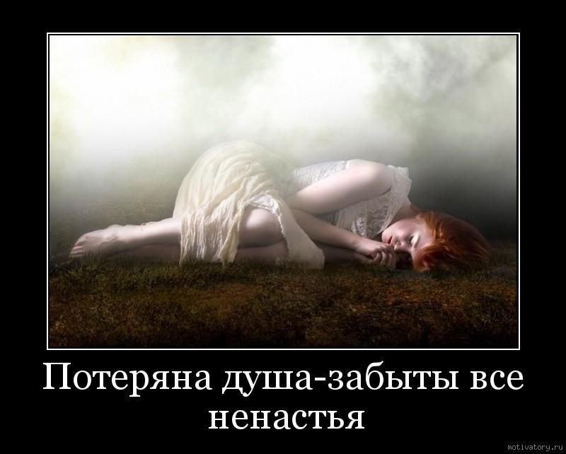 Потеряна душа-забыты все ненастья