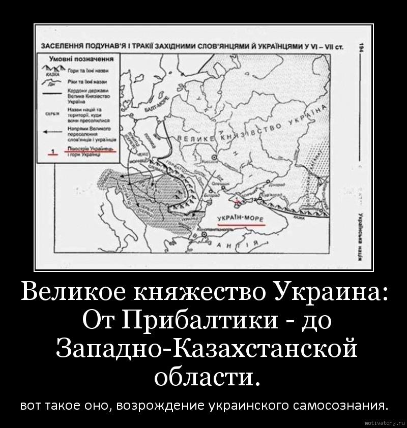 Великое княжество Украина: От Прибалтики - до Западно-Казахстанской области.