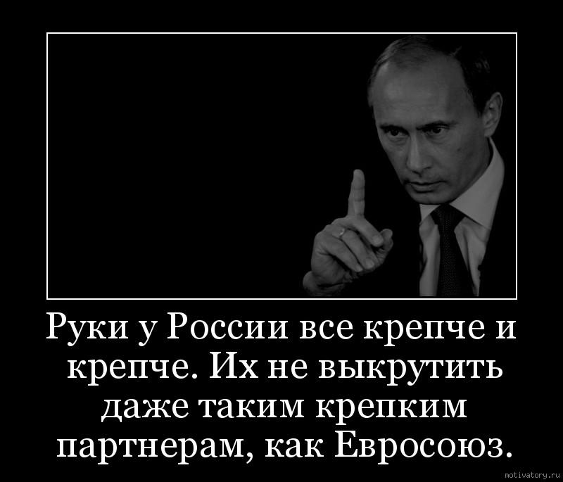 Руки у России все крепче и крепче. Их не выкрутить даже таким крепким партнерам, как Евросоюз.
