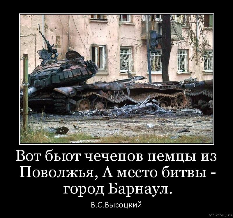 Вот бьют чеченов немцы из Поволжья, А место битвы - город Барнаул.