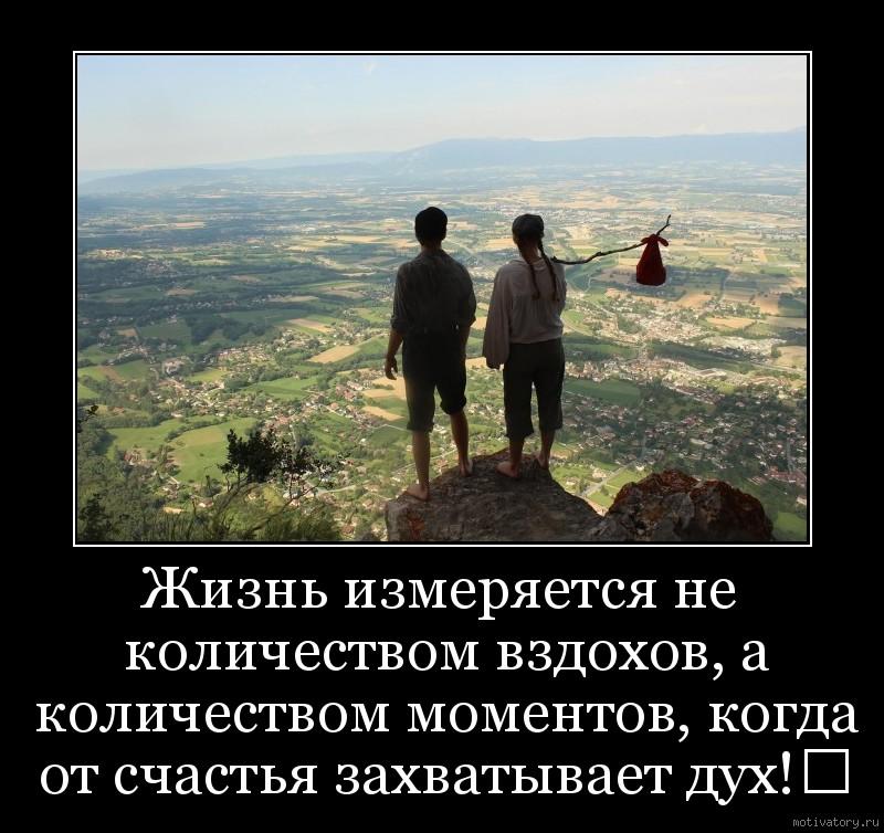 Жизнь измеряется не количеством вздохов, а количеством моментов, когда от счастья захватывает дух!