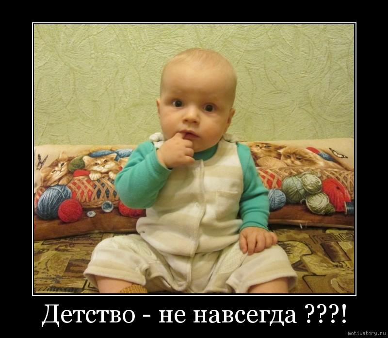 Детство - не навсегда ???!