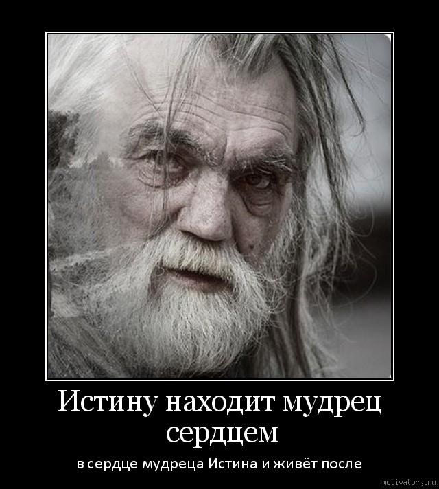 Истину находит мудрец сердцем