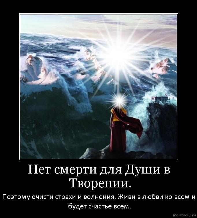 Нет смерти для Души в Творении.
