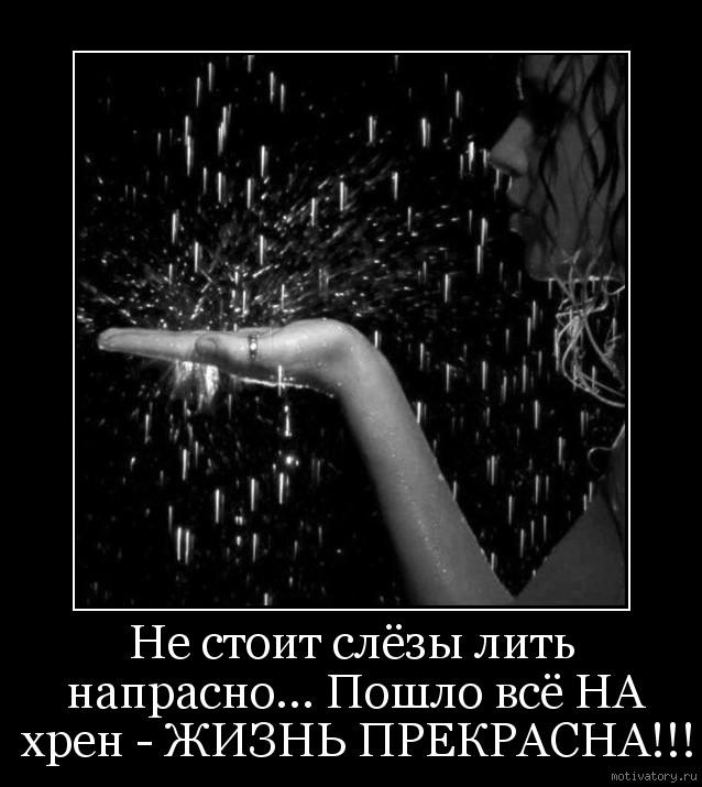 Не стоит слёзы лить напрасно... Пошло всё НА хрен - ЖИЗНЬ ПРЕКРАСНА!!!